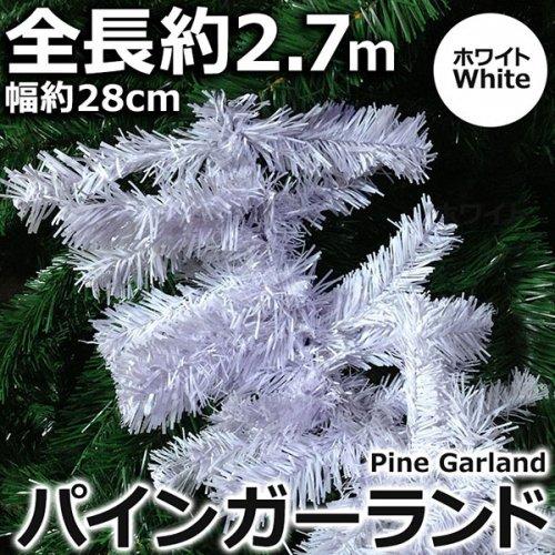 パインガーランド ホワイト【39506】