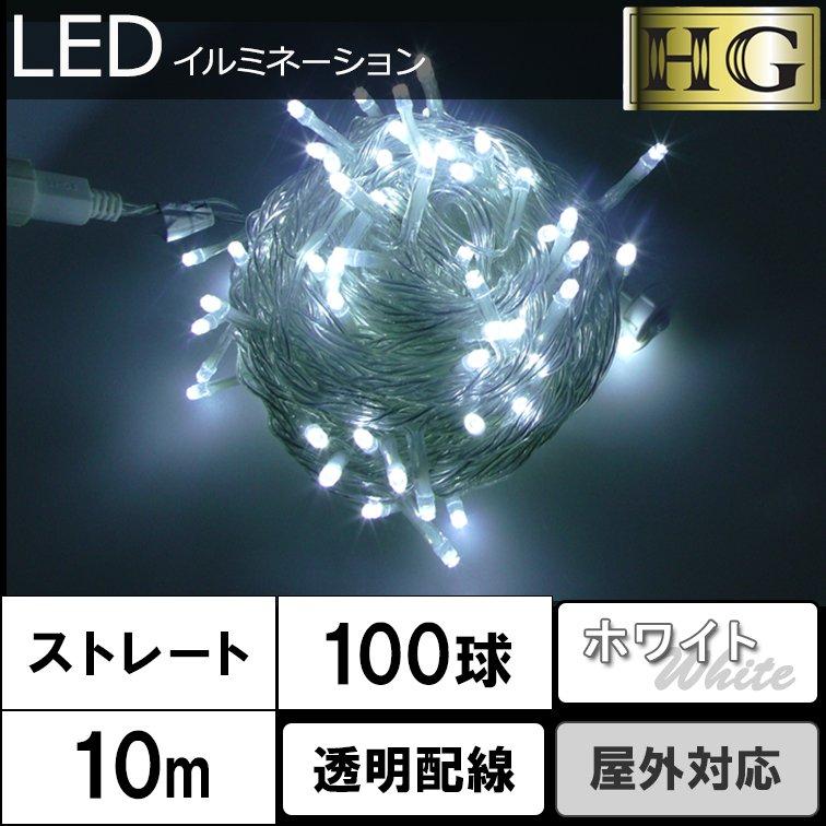 【HG定番シリーズ】100球 ストレート 透明配線 (SLモデル) ホワイト【39006】