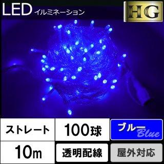 【HG定番シリーズ】100球 ストレート 透明配線 (SLモデル) ブルー【39007】