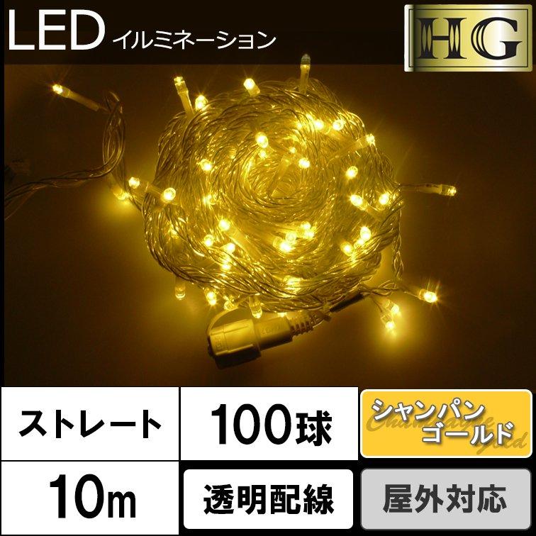 【HG定番シリーズ】100球 ストレート 透明配線 シャンパンゴールド (SLモデル)【39005】