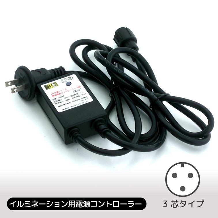 HG定番シリーズ専用ACコントローラー黒 ブラック