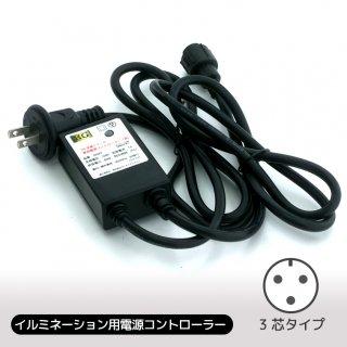 LEDイルミネーション専用点滅コントローラー付電源コード 黒配線【39047】