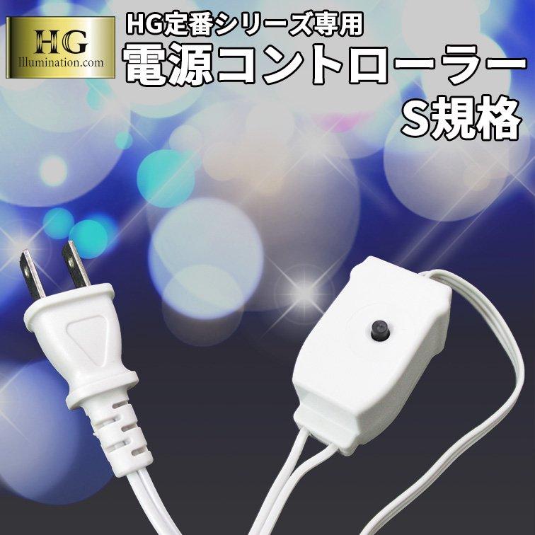 HG定番用コントローラー(S) 40W迄対応 白配線【記憶装置なし】【39415】