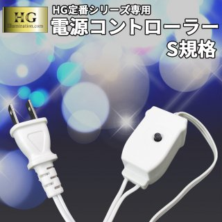 HG定番用コントローラー(S) 40W迄対応 白配線【記憶装置なし】【39415】