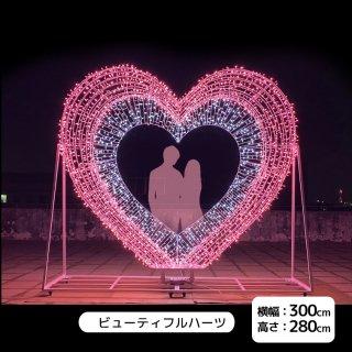 【受注生産】【超巨大】LEDイルミネーション モチーフライト ビューティフルハーツ【39457】