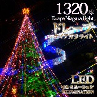 LEDイルミネーション 星付き ドレープナイアガラライト 5.5m/1320球 各色【3621】