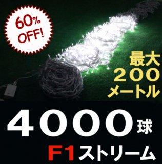 【限定特価】4000球ストリーム ストリングライト F1モデル 透明配線 全長200メートル 【39632】