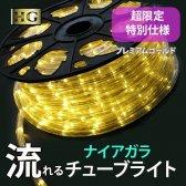 (在庫処分)【HG】 超限定 ナイアガラ流れるチューブライト φ11mm50M・3芯特別仕様 コントローラー付き【39655】ロープライト