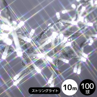 LEDイルミネーション ストリングライト 100球 ホワイト 透明配線 本体のみ【39624】