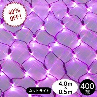 【HG】(セット販売) 400球ネットライト 【黒配線・24V仕様】 ピンク  【24V専用電源コントローラー付き】 4m×0.5m【3938】LEDイルミネーションライト