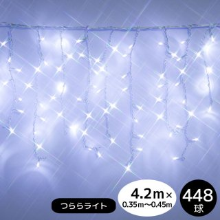 LEDイルミネーション   つららライト 448球 ホワイト 透明配線【39607】