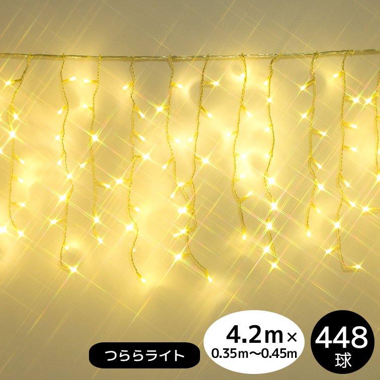 LEDイルミネーション電飾 つららライト 448球 シャンパンゴールド 透明配線
