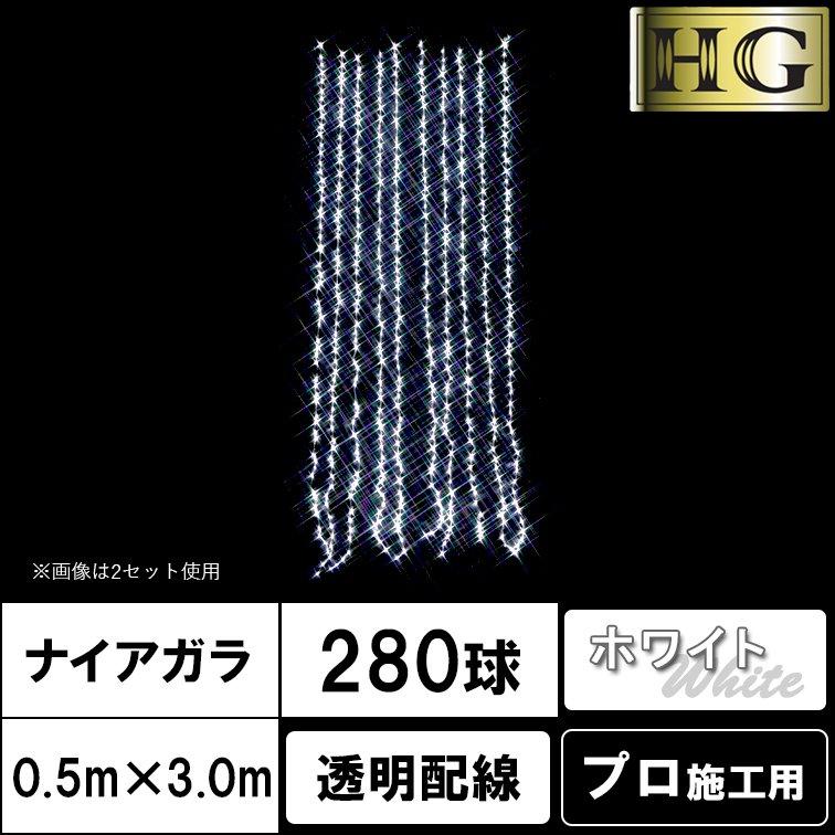 (送料無料)【HG】280球 ナイアガラ 透明配線 ホワイト (縦幅3m×横幅0.5m 5列)【39713】