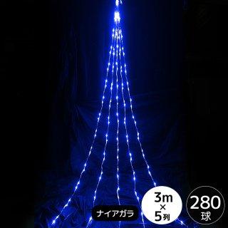LEDイルミネーション【6ヶ月間保証】ナイアガラロング 280球 ブルー 透明配線【39714】