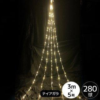 LEDイルミネーション ナイアガラカーテンライトロングタイプ 280球 シャンパンゴールド 【39715】