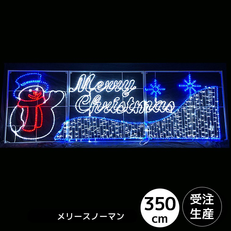 LEDイルミネーション電飾 【受注生産】【超巨大】LEDイルミネーション モチーフライト メリースノーマン ミックス