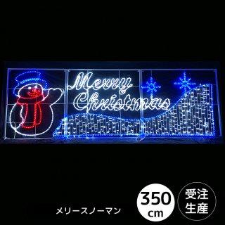【受注生産】【超巨大】LEDイルミネーション モチーフライト メリースノーマン ミックス【39724】