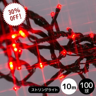 LEDイルミネーション ストリングライト 100球 レッド 黒配線 本体のみ【39644】