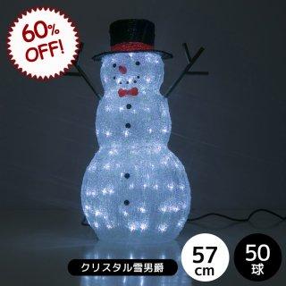 (在庫処分品)LEDイルミネーション【6ヶ月間保証】クリスタルモチーフイルミネーション  クリスタル雪男爵【39739】