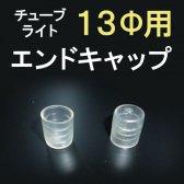 チューブライト用エンドキャップ Φ13mm専用 (10個入り) 部品【39313】ロープライト