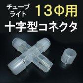 チューブライト用十字型連結コネクタ Φ13mm専用 部品【39317】ロープライト