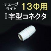 チューブライト用I字型連結コネクタ Φ13mm専用 部品【39314】ロープライト