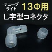 チューブライト用L字型連結コネクタ Φ13mm専用 部品【39315】ロープライト