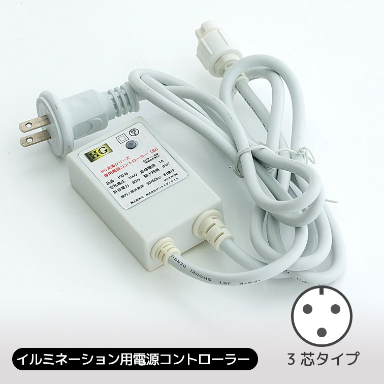 HG定番シリーズ専用ACコントローラー白 ホワイト【39046】