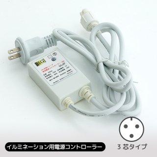LEDイルミネーション専用点滅コントローラー付電源コード 白配線【39046】