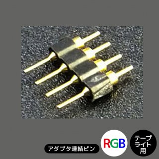 RGB用アダプタ 受信機連結4ピン テープライト各種部品【39460】