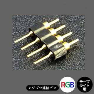 LEDイルミネーション テープライト RGB用アダプタ 受信機連結ピン 【39460】
