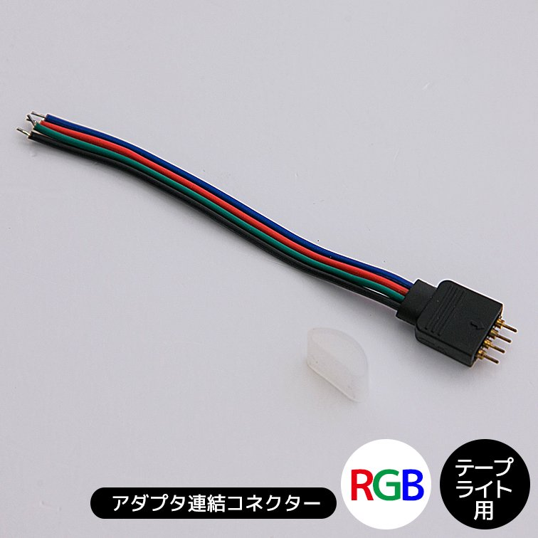 RGB用アダプター連結用コネクタ(RGB) テープライト各種部品【39385】