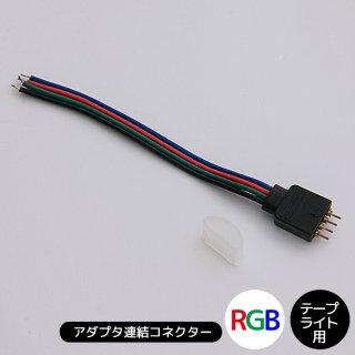 テープライト RGB受信機連結用コネクタ(RGB) 【39385】