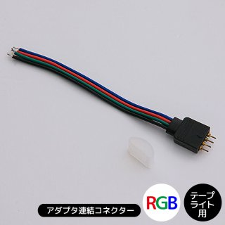 LEDイルミネーション テープライト RGB用 受信機連結用コネクタ 【39385】