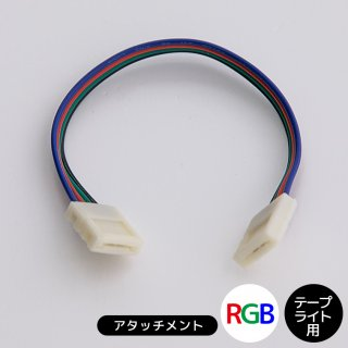 RGB用アタッチメント テープライト専用部品【39384】