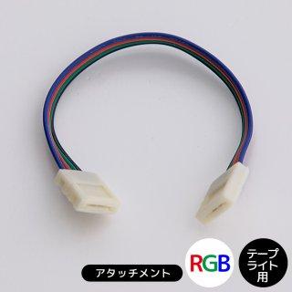 LEDイルミネーション テープライト RGB用 連結アタッチメント 【39384】