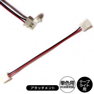 LEDイルミネーション テープライト 単色用 アタッチメント 【39459】