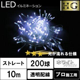 【流れる光】200球 ハイパーストリーム ストレートライト【24V】 ホワイト 【39729】