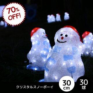 (在庫処分品)LEDクリスタルモチーフイルミネーション クリスタルスノーボーイ【39743】