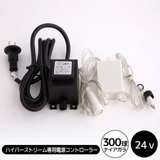 LEDイルミネーション ストリーム ナイアガラライト用 専用電源コントローラー【39740】