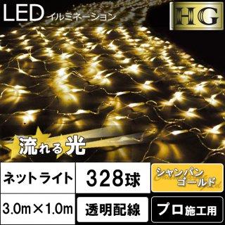 【流れる光】328球 ハイパーストリーム ネットライト【24V】 シャンパンゴールド 3m×1m【39738】LEDイルミネーションライト