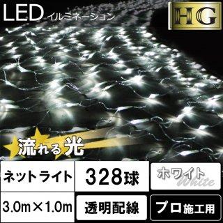 【流れる光】328球 ハイパーストリーム ネットライト【24V】 ホワイト 3m×1m【39736】LEDイルミネーションライト