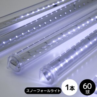 LEDイルミネーション【6ヶ月間保証】フローイングライト(スノーフォール)ホワイト【39693】