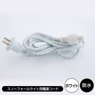 LEDイルミネーション スノーフォールライト専用電源コード【39696】