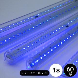 LEDイルミネーション【6ヶ月間保証】フローイングライト(スノーフォール)ブルー【39694】