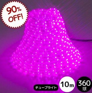 【限定特価】LEDイルミネーション チューブライト(ロープライト) 360球 ピンク φ11mm/10m (電源コントローラー付き)【39487】