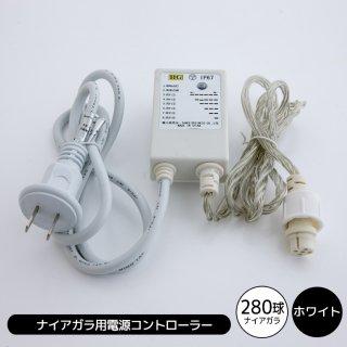LEDイルミネーション 280球ナイアガラライト専用電源コントローラー【39717】