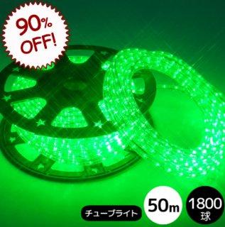 【限定特価】LEDイルミネーション チューブライト(ロープライト) 1800球 グリーン φ11mm/50m (電源コントローラー付き)【39492】