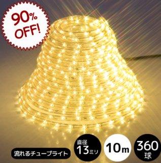 【限定特価】LEDイルミネーション 流れるチューブライト(ロープライト) 360球 シャンパンゴールド φ13mm/10m (電源コントローラー付き)【39464】