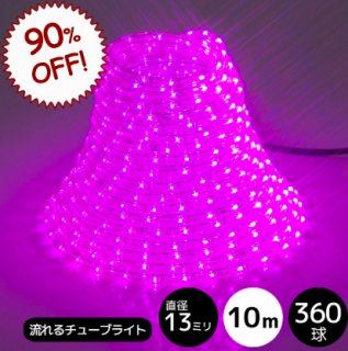 【HG】 φ13mm/10M 流れるチューブライト ピンク 専用電源コントローラー付き【39469】ロープライト